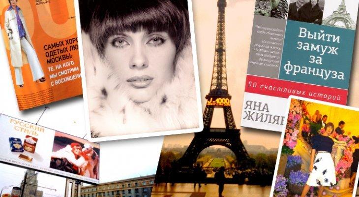 L'histoire d'une Parisienne de Moscou ou 1000 jours avant l'an 2000