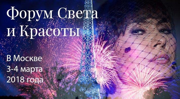 ФОРУМ СВЕТА И КРАСОТЫ 3-4 марта 2018 в Москве