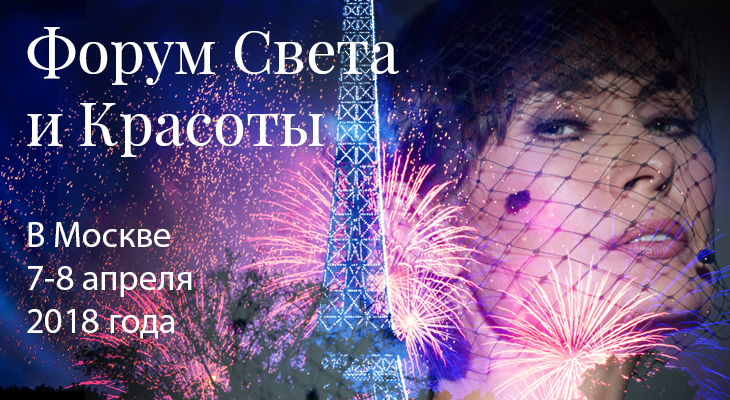 ФОРУМ СВЕТА И КРАСОТЫ 7-8 апреля 2018 в Москве